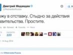 Hakeri provalili Medvedevu na Twitter: Sramim se i dajem ostavku