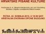 Matica hrvatska poziva vas na predavanje o najstarijem slavenskom pismu - Glagoljici